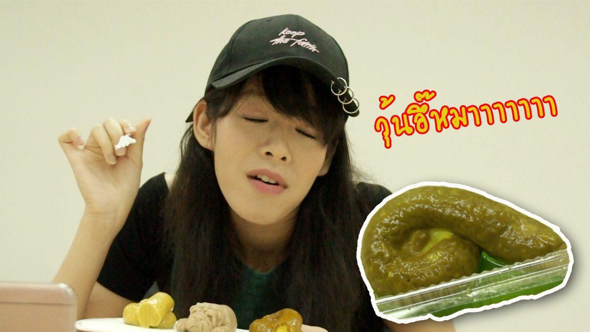 อร่อยจนต้องบอกต่อ วุ้นอึ๊หมาาาาา !!!!