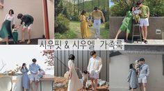 อยากถ่ายบ้างจัง!! ภาพครอบครัวสุดน่ารักชาว เกาหลีใต้ ที่หลายคนต้องอิจฉา