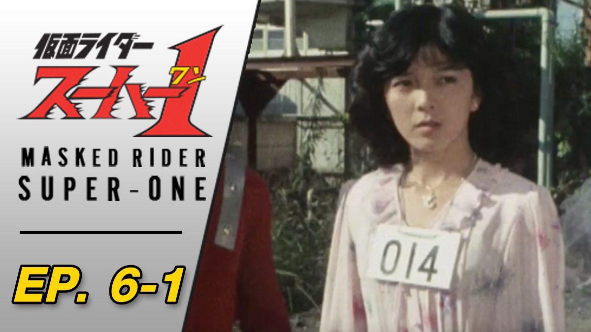 Masked Rider Super One ตอนที่ 6-1