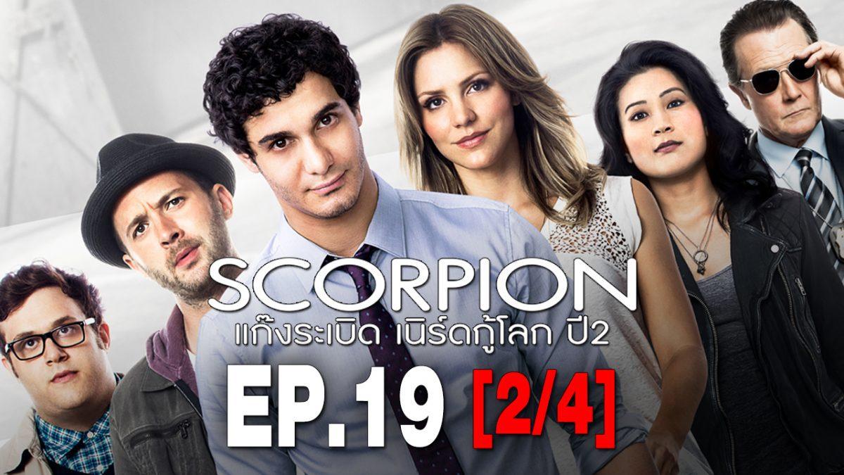 Scorpion แก๊งระเบิด เนิร์ดกู้โลก ปี 2 EP.19 [2/4]