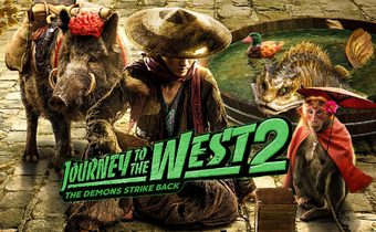 Journey to the West: The Demons Strike Back ไซอิ๋ว คนเล็กอิทธิฤทธิ์ใหญ่