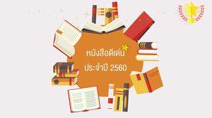 ชวนกันมาอ่าน!! หนังสือดีเด่นประจำปี 2560