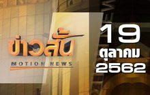 ข่าวสั้น Motion News Break 3 19-10-62