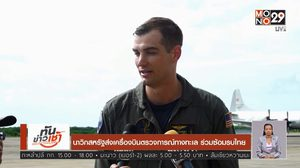 นาวิกสหรัฐส่งเครื่องบินตรวจการณ์ทางทะเล ร่วมซ้อมรบไทย