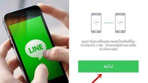 วิธีเปลี่ยนเบอร์ใน Line ง่ายๆ โดยไม่ต้องลบแอพฯ