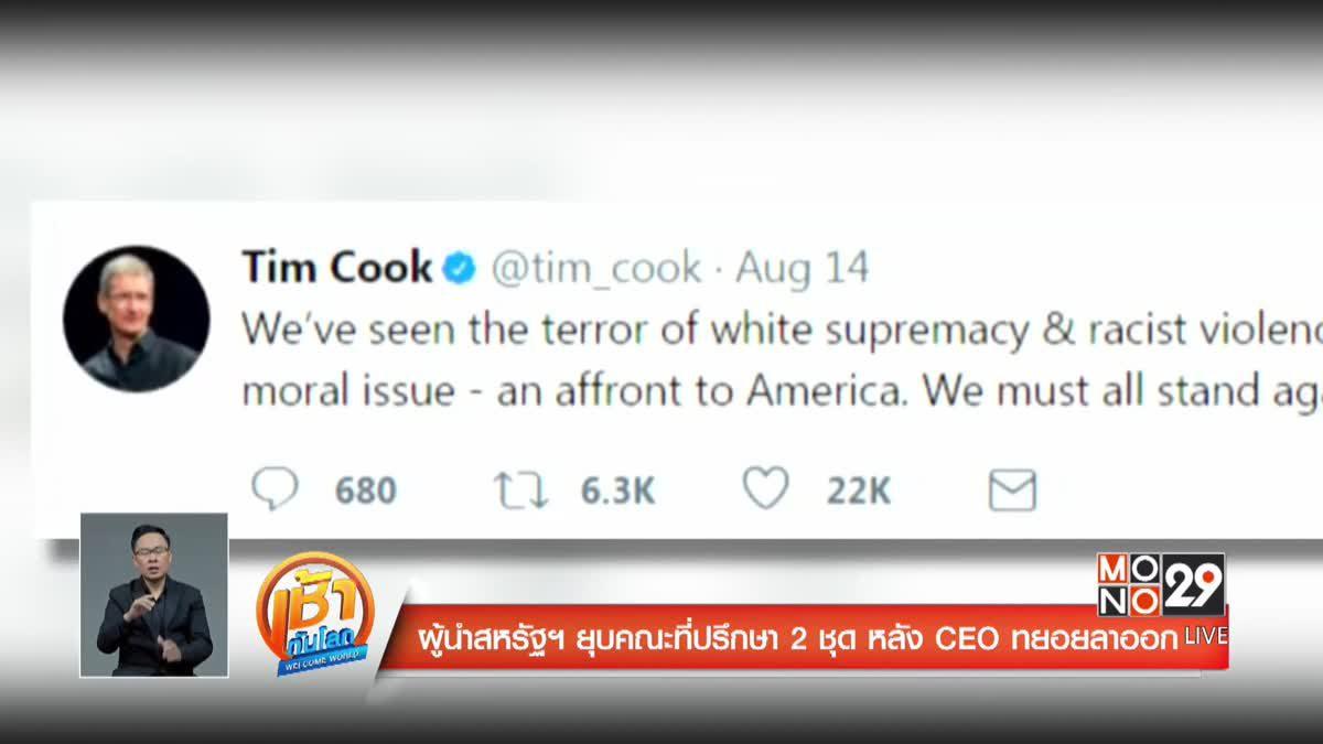 ผู้นำสหรัฐฯ ยุบคณะที่ปรึกษา 2 ชุด หลัง CEO ทยอยลาออก