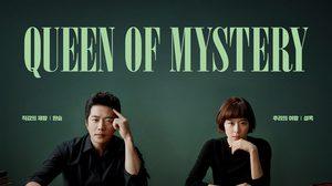 เรื่องย่อซีรีส์เกาหลี Mystery Queen