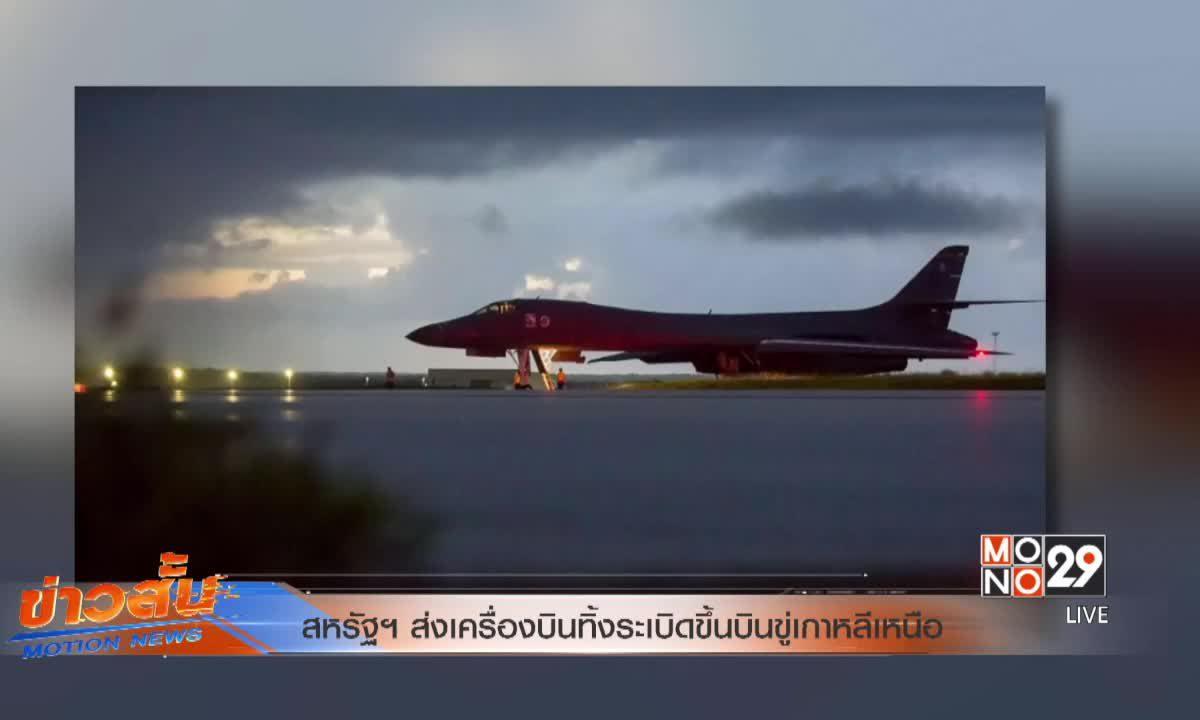 สหรัฐฯ ส่งเครื่องบินทิ้งระเบิดขึ้นบินขู่เกาหลีเหนือ