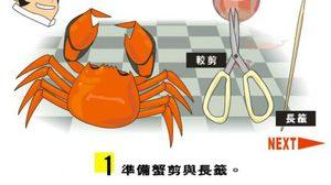 เกมส์ทำอาหารแกะปูทะเล Crab Seafood