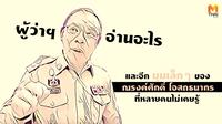 ผู้ว่าฯ อ่านอะไร : อีกมุมเล็กๆ ของฮีโร่ขวัญใจคนไทย 'ณรงค์ศักดิ์ โอสถธนากร' ที่หลายคนไม่เคยรู้
