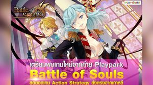 Battle of Souls เกมมือถือใหม่จากผู้สร้าง Summoner Wars เปิด Pre-Regis แล้ว!