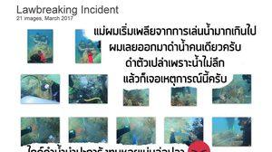 หนุ่มโอด โดนฟ้องหลังร้องเรียนไกด์ทุบหอยเม่นล่อปลา ลั่นต้องติดคุกเพราะดูแลธรรมชาติ?