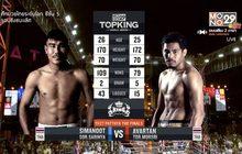 คู่ที่ 6 Thailand Series Final : สี่มนุษย์ ส.สริญญา VS อวตาร ต.หมอศรี