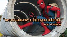 เพราะทุกคนเคยเป็นวัยรุ่น!! ทอม ฮอลแลนด์ เผย Spider-Man: Homecoming ทำมาเพื่อคนทุกวัย