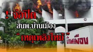 'จ่อปิด' อาคาร สนพ.บ้านเมือง ตรวจโครงสร้าง หลังเกิดเหตุเพลิงไหม้
