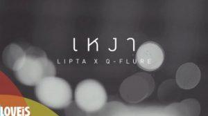 เหงา – ลิปตา Lipta Feat.Q-Flure