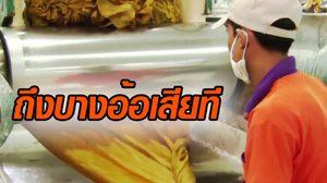 เป็นบุญตา!!  เผยกรรมวิธีผลิตหนังยางรัดของ ที่คนไทยรู้จักมากกว่า 40 ปี