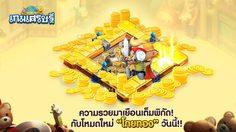 LINE เกมเศรษฐี โหมดใหม่ โกยทอง รวยกันเห็นๆ พร้อมแผนที่ใหม่ เมืองของเล่น