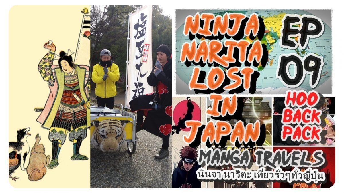 ep.9ตอน ตามหาดาบโมโมทาโร่ ที่โอคายาม่า / Ninja Narita Lost in Japan นินจา นาริตะ เที่ยวรั่วๆ ทั่วญี่ปุ่น by HooBackpack #NarutoMangaTravels