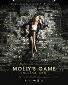Molly's Game เกม โกง รวย