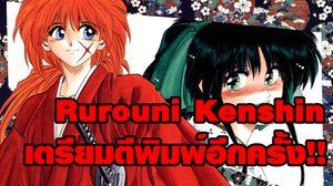 กลับมาแล้ว Rurouni Kenshin เตรียมตีพิมพ์อีกครั้งช่วยกลางปีนี้!!