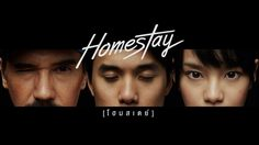 ถอดบทเรียนชีวิตจากภาพยนตร์ Homestay Homestay