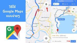 วิธีใช้ Google Maps ตรวจสอบแผนที่ นำทาง เช็คเส้นทางรถติด