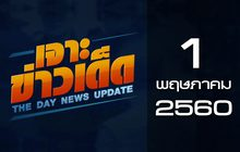 เจาะข่าวเด็ด The Day News Update 01-05-60