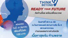 คิดข้ามช็อต พร้อมเพื่ออนาคต (Think Beyond : Ready your Future)