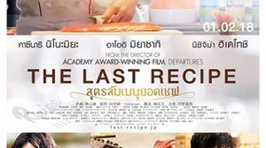 The Last Recipe สูตรลับเมนูยอดเชฟ
