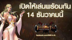 Immortal Warrior Extreme สุดยอด Action RPG Strategy เตรียมเปิด 14 ธ.ค.นี้