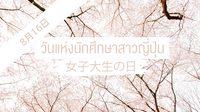16 สิงหาคม วันแห่งนักศึกษาสาวญี่ปุ่น 女子大生の日
