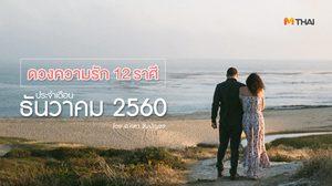 ดวงความรัก 12 ราศี ประจำเดือนธันวาคม 2560 โดย อ.คฑา ชินบัญชร