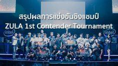 ZULA ONLINE สรุปผลการแข่งขันชิงแชมป์ ZULA 1st Contender Tournament