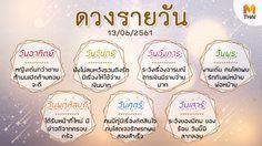 ดูดวงรายวัน ประจำวันพุธที่ 13 มิถุนายน 2561 โดย อ.คฑา ชินบัญชร