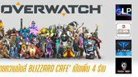 ขยายความมันส์ต่อเนื่อง Blizzard Café เปิดให้บริการ Overwatch เพิ่มอีก 4 ร้าน