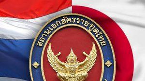 เตือนคนไทย อย่าฉวยโอกาสได้รับการยกเว้นวีซ่า แอบขนยาเสพติดเข้าญี่ปุ่น