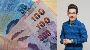 ดวงการเงิน 12ราศี ประจำเดือนสิงหาคม 2559 โดย อ.คฑา ชินบัญชร