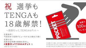 Tenga แจกเซ็กส์ทอยแลกการโหวตเลือกตั้ง สนับสนุนให้ไม่หลับทับสิทธิ
