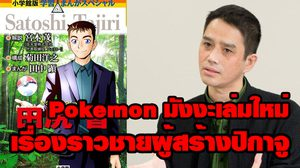 Pokemon เรื่องราวมังงะที่จะเปิดเผยความลับของการสร้างปิกาจู!!