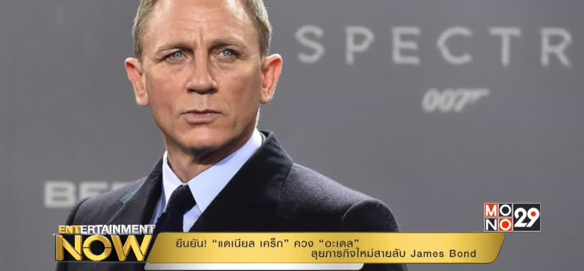 """ยืนยัน! """"แดเนียล เคร็ก"""" ควง """"อะเดล"""" ลุยภารกิจใหม่สายลับ James Bond"""