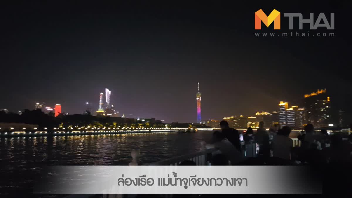 ล่องเรือแม่น้ำจูเจียงดูแสงไฟรอบเมืองกวางโจว