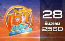 เช้าทันโลก Welcome World 28-12-60
