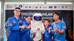 โครงการทุนการศึกษาค้นพบนักบินอวกาศไทยปี 2