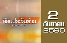 สีสันประจันข่าว 02-09-60