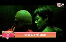 Movie Review : จอมขมังเวทย์ 2020