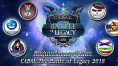 Cabal The Battle of Legacy 2018 ศึกกระชับมิตรอุ่นเครื่องก่อนศึกใหญ่!