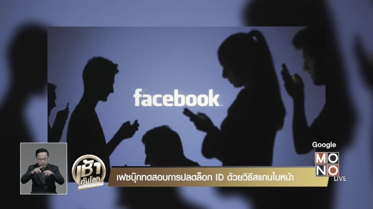 เฟซบุ๊กทดสอบการปลดล็อก ID ด้วยวิธีสแกนใบหน้า
