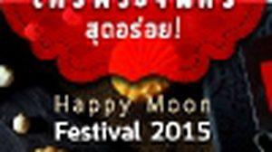 10 อันดับร้าน ขนม ไหว้พระจันทร์ สุดอร่อย  Happy Moon Festival 2015