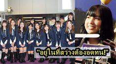 BNK48 ให้สัมภาษณ์หลังเจอดราม่ารัวๆ ภาพหลุด – #อ๊บไสไม้ !!
